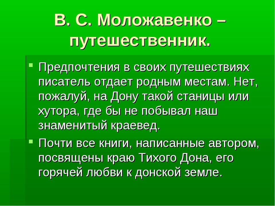 В. С. Моложавенко – путешественник. Предпочтения в своих путешествиях писател...
