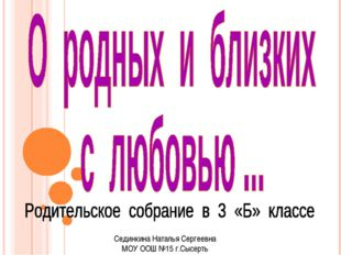 Сединкина Наталья Сергеевна МОУ ООШ №15 г.Сысерть