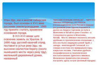 Улан-Удэ, как и многие сибирские города, был основан в XVII веке русскими зе