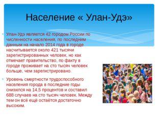 Улан-Удэ является 42 городом России по численности населения, по последним да