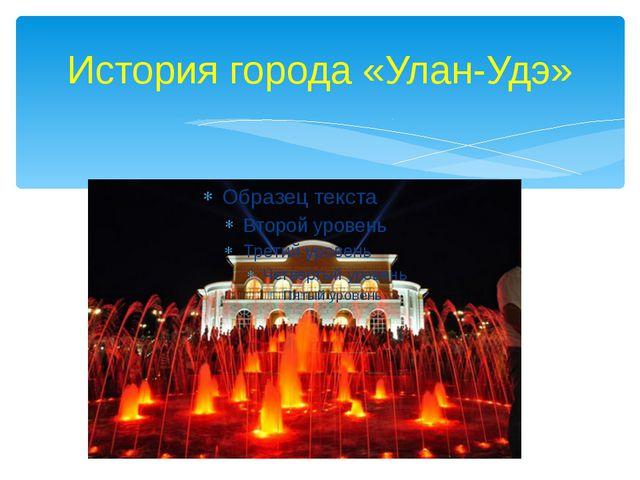 История города «Улан-Удэ»