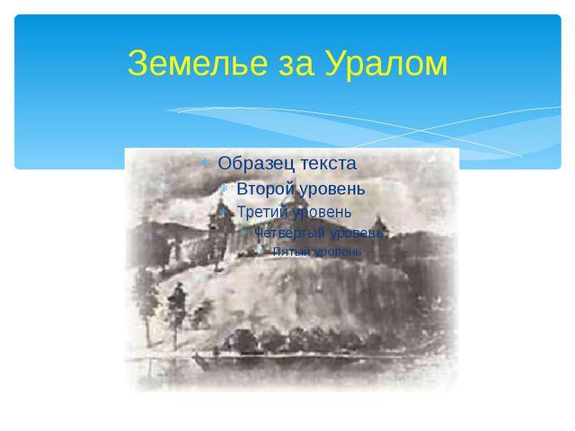 Земелье за Уралом