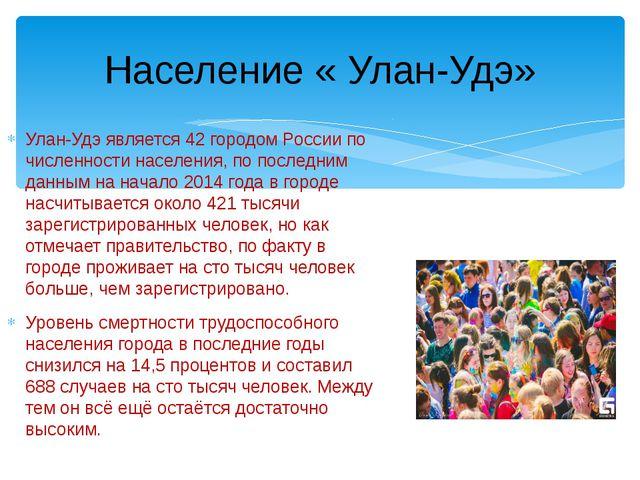 Улан-Удэ является 42 городом России по численности населения, по последним да...