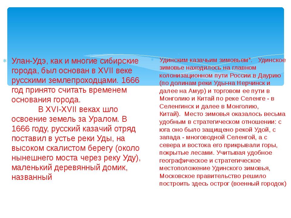 Улан-Удэ, как и многие сибирские города, был основан в XVII веке русскими зе...