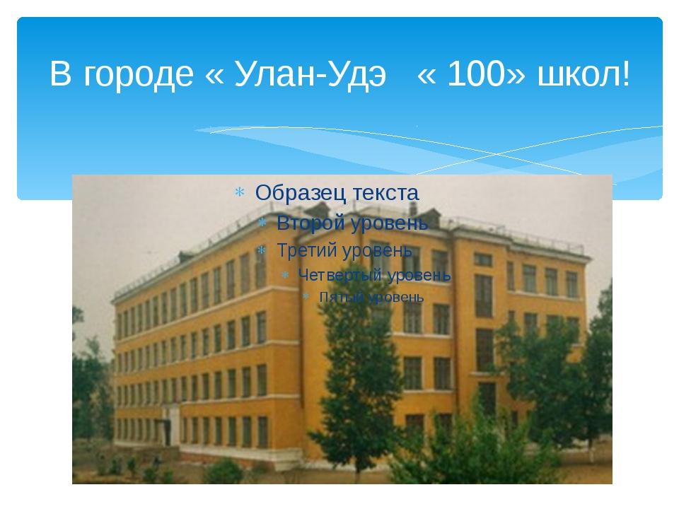 В городе « Улан-Удэ « 100» школ!