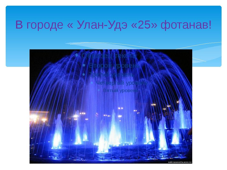 В городе « Улан-Удэ «25» фотанав!