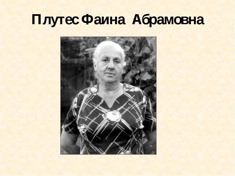 Плутес Фаина Абрамовна