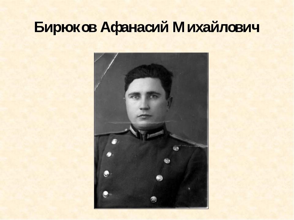 Бирюков Афанасий Михайлович