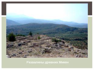 Развалины древних Микен