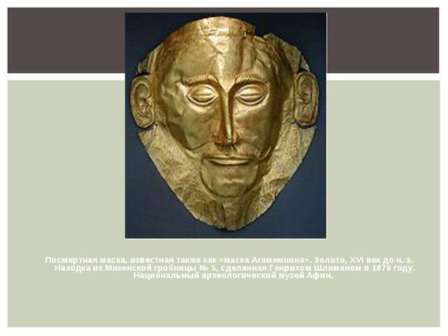 Посмертная маска, известная также как «маска Агамемнона». Золото, XVI век до...
