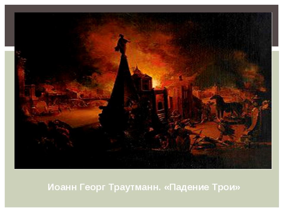Иоанн Георг Траутманн. «Падение Трои»
