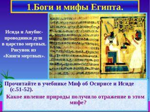 1.Боги и мифы Египта. Прочитайте в учебнике Миф об Осирисе и Исиде (с.51-52).