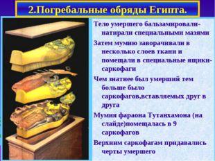 2.Погребальные обряды Египта. Тело умершего бальзамировали-натирали специальн