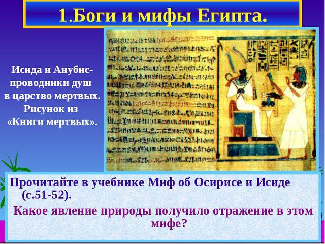1.Боги и мифы Египта. Прочитайте в учебнике Миф об Осирисе и Исиде (с.51-52)....
