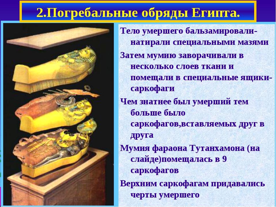 2.Погребальные обряды Египта. Тело умершего бальзамировали-натирали специальн...