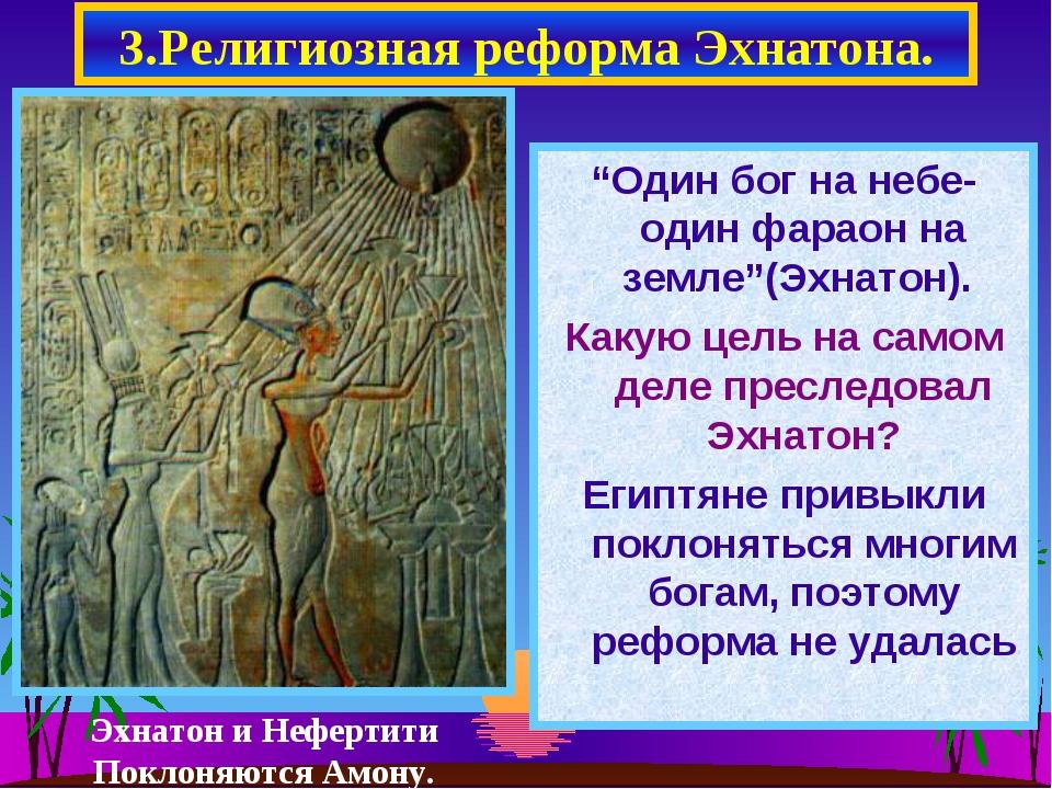 "3.Религиозная реформа Эхнатона. ""Один бог на небе-один фараон на земле""(Эхнат..."