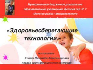 Муниципальное бюджетное дошкольное образовательное учреждение Детский сад № 7