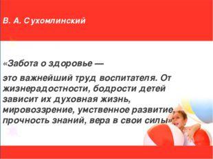 В. А. Сухомлинский «Забота о здоровье — это важнейший труд воспитателя. От ж