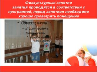 Физкультурные занятия занятия проводятся в соответствии с программой, перед з