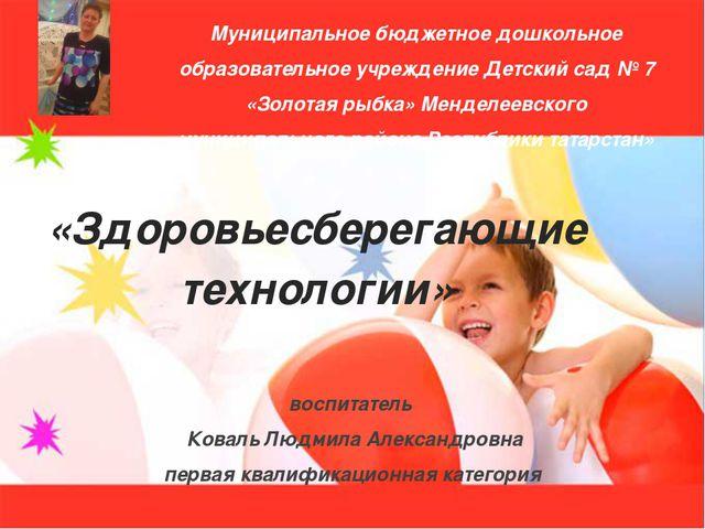 Муниципальное бюджетное дошкольное образовательное учреждение Детский сад № 7...