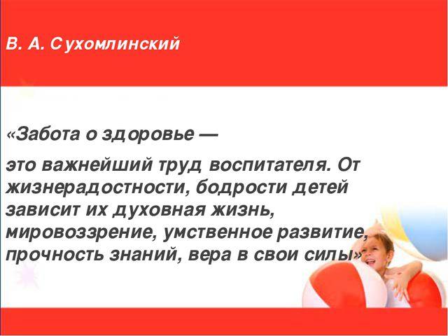 В. А. Сухомлинский «Забота о здоровье — это важнейший труд воспитателя. От ж...