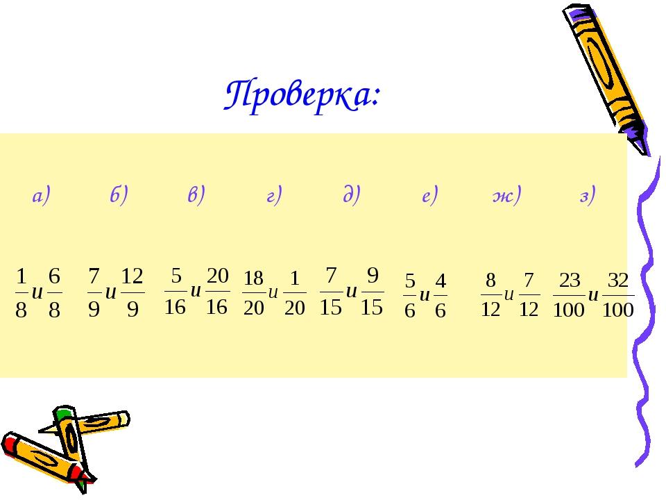 Проверка: а) б) в) г) д) е) ж) з)