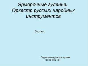 Ярморочные гулянья. Оркестр русских народных инструментов Подготовила учитель