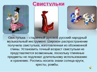 Свистульки Свистулька – старинный духовой русский народный музыкальный инстру