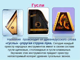 Гусли Название происходит от древнерусского слова «гуслы» -упругая струна лук