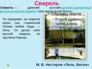 Свирель М. В. Нестеров «Лель. Весна» По преданию, на свирели играл сын славян