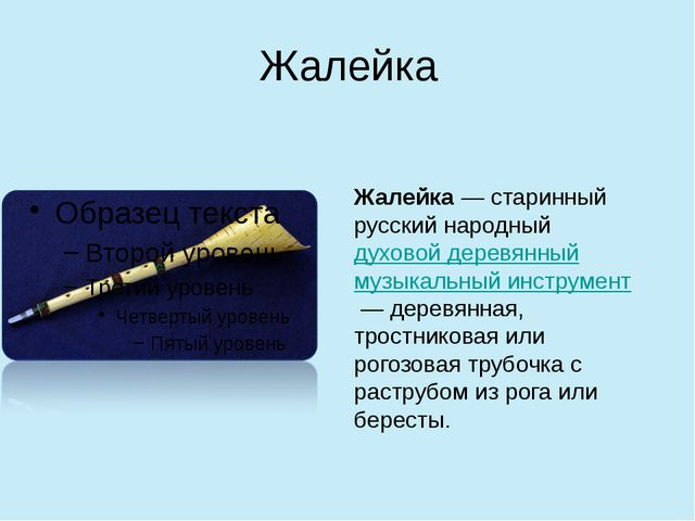 Жалейка Жалейка— старинный русский народныйдуховой деревянныймузыкальный и...