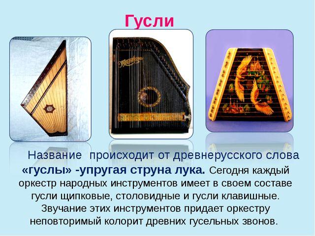 Гусли Название происходит от древнерусского слова «гуслы» -упругая струна лук...