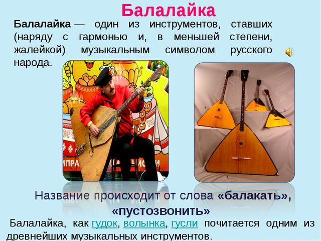 Балалайка Название происходит от слова «балакать», «пустозвонить» Балалайка...
