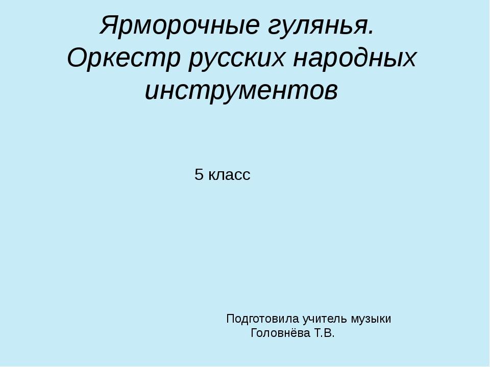 Ярморочные гулянья. Оркестр русских народных инструментов Подготовила учитель...