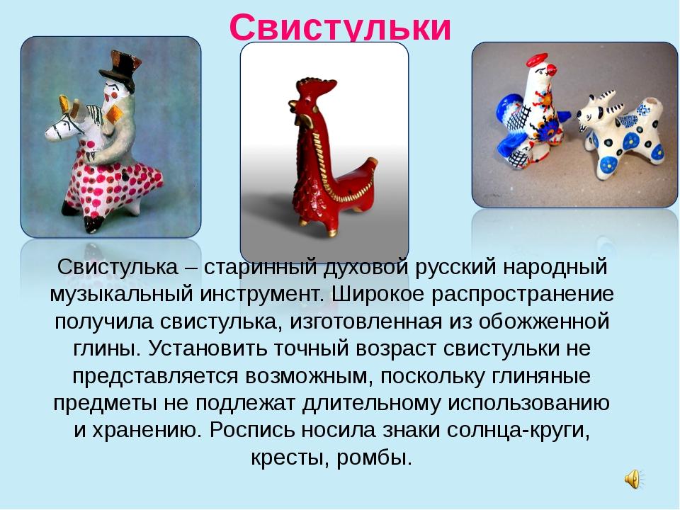 Свистульки Свистулька – старинный духовой русский народный музыкальный инстру...