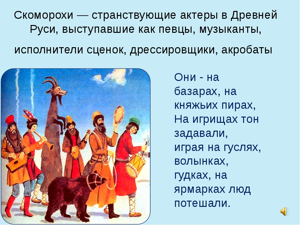 Скоморохи — странствующие актеры в Древней Руси, выступавшие как певцы, музык...