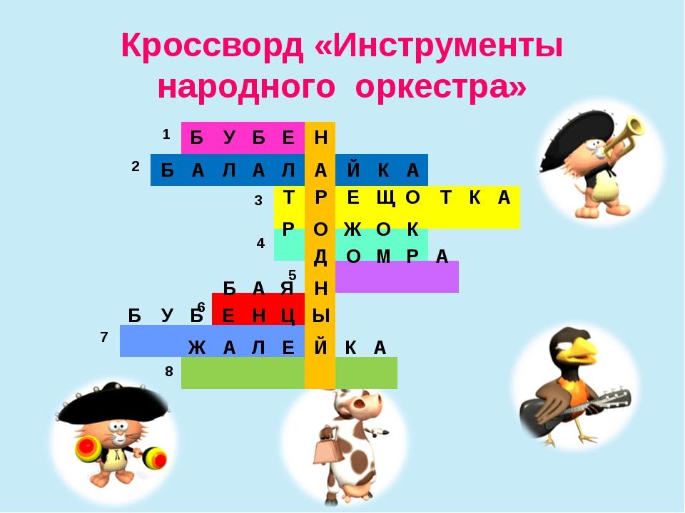 Кроссворд «Инструменты народного оркестра» Б У Б Е Н Б А Л А Л А Й К А Т Р Е...