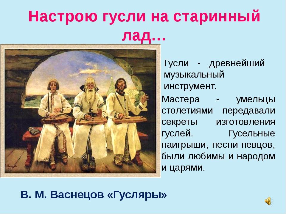 Настрою гусли на старинный лад… В. М. Васнецов «Гусляры» Мастера - умельцы ст...