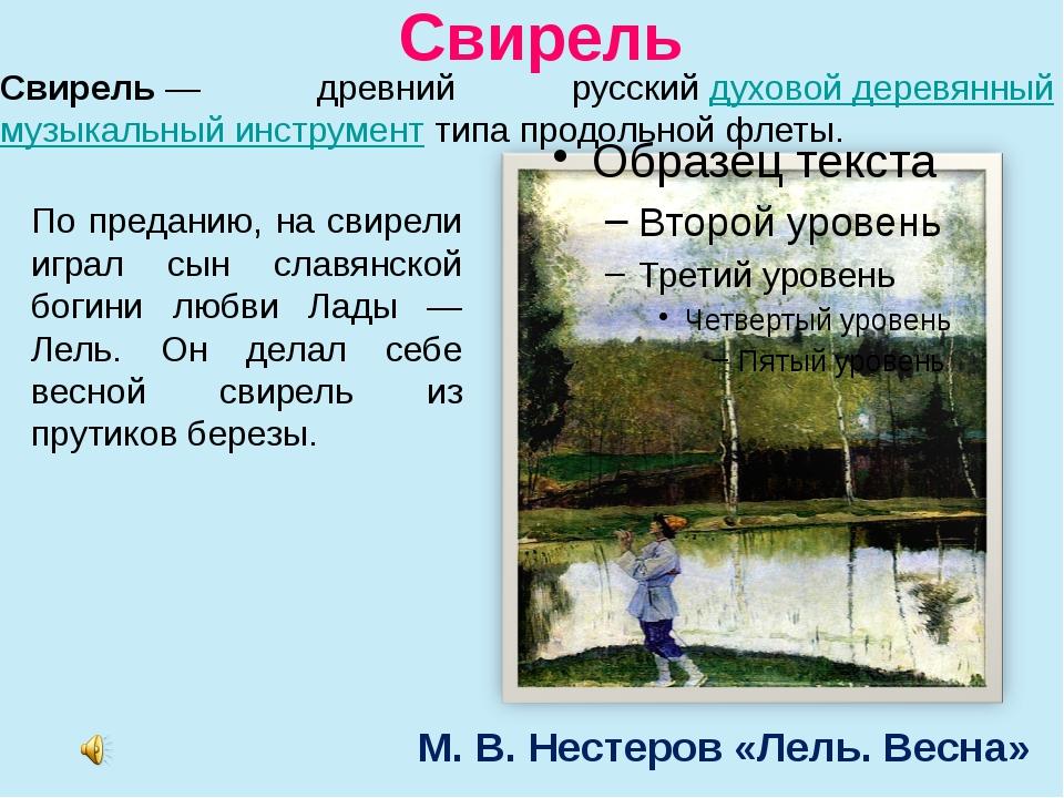 Свирель М. В. Нестеров «Лель. Весна» По преданию, на свирели играл сын славян...