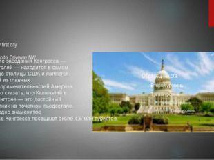 My first day Capitol Driveway NW Здание заседания Конгресса — Капитолий — на