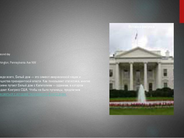 My second day Washington, Pennsylvania Ave NW Прежде всего, Белый дом — это...