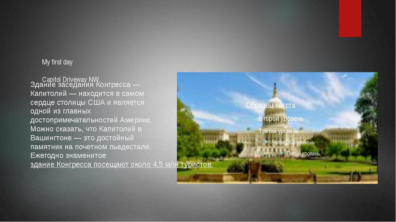 My first day Capitol Driveway NW Здание заседания Конгресса — Капитолий — на...