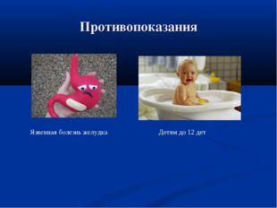 Противопоказания Язвенная болезнь желудка Детям до 12 дет
