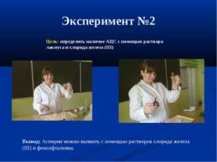 Эксперимент №2 Цель: определить наличие АЦС с помощью раствора лакмуса и хлор