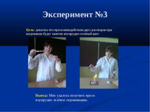 Эксперимент №3 Цель: доказать что при взаимодействии двух растворов при нагре
