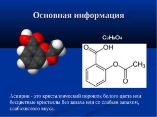 Основная информация С9Н8О4 Аспирин - это кристаллический порошок белого цвета