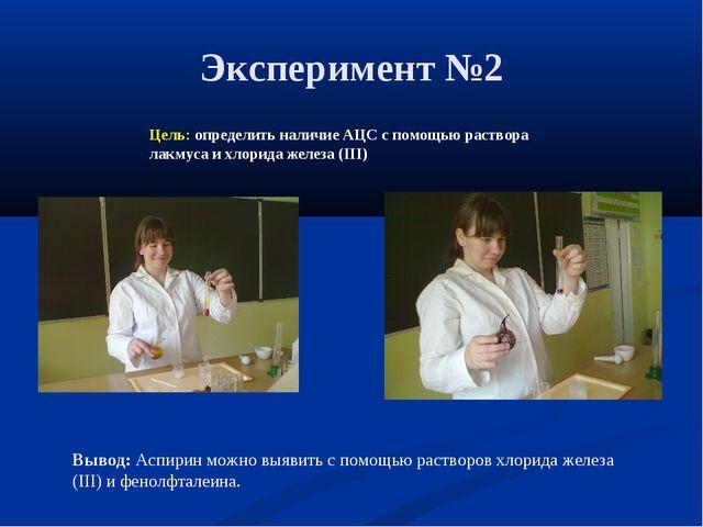 Эксперимент №2 Цель: определить наличие АЦС с помощью раствора лакмуса и хлор...