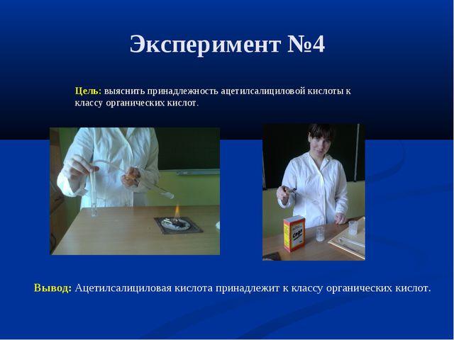 Эксперимент №4 Цель: выяснить принадлежность ацетилсалициловой кислоты к клас...