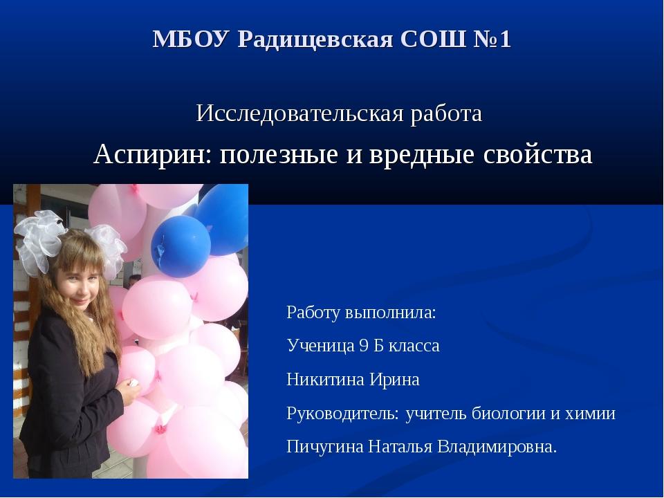 МБОУ Радищевская СОШ №1 Исследовательская работа Аспирин: полезные и вредные...