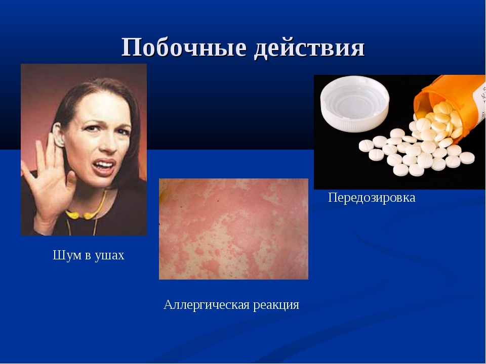 Побочные действия Шум в ушах Передозировка Аллергическая реакция